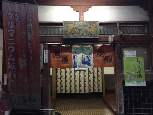 東京都荒川区の銭湯・玉の湯の玄関入口