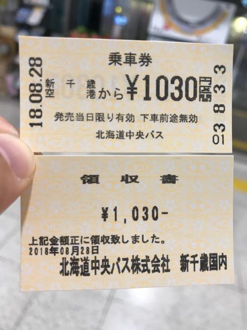 北海道中央バスの新千歳空港から1030円区間の乗車券と領収書