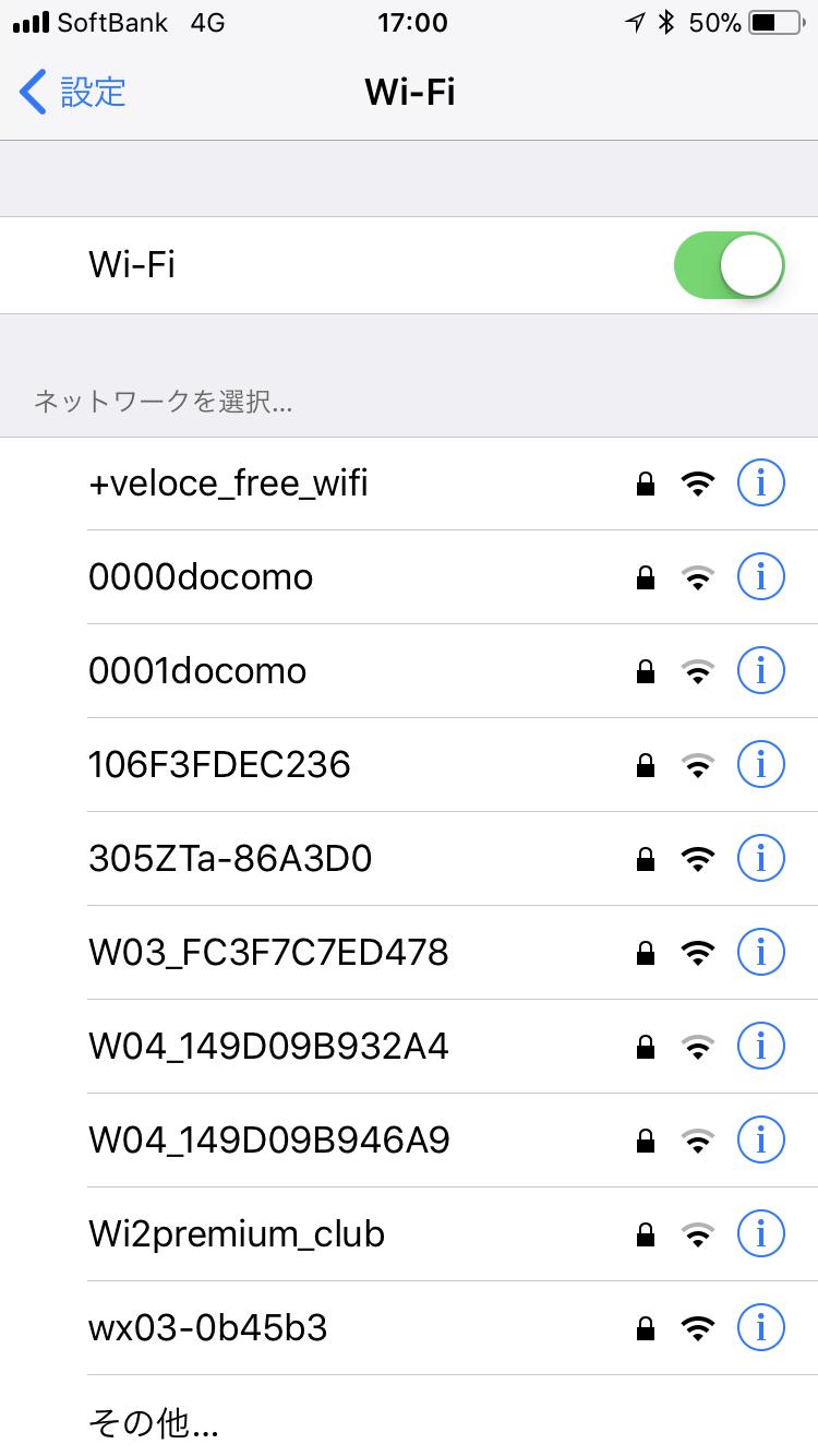 カフェ・ベローチェ 稲荷町店(東京都台東区元浅草2-11-6 稲荷町タワー1F)店内でiPhone 7のWi-Fiネットワークを検出した時の画面