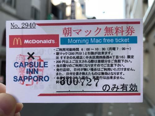 カプセル・イン札幌の朝食無料券(朝マック無料券)
