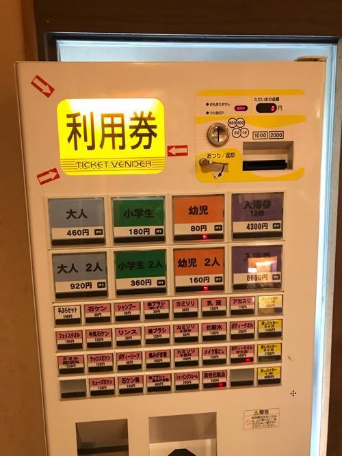東京都文京区の銭湯・ふくの湯の自動券売機