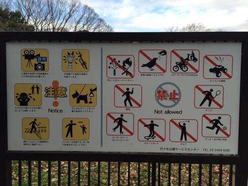 代々木公園の入口(南門)にある禁止行為を示す絵