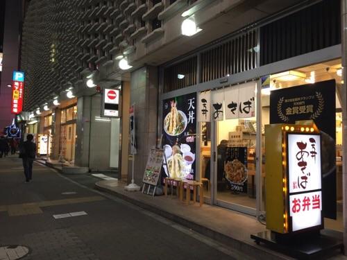 天丼あきば新橋店の外観写真(夜の様子)
