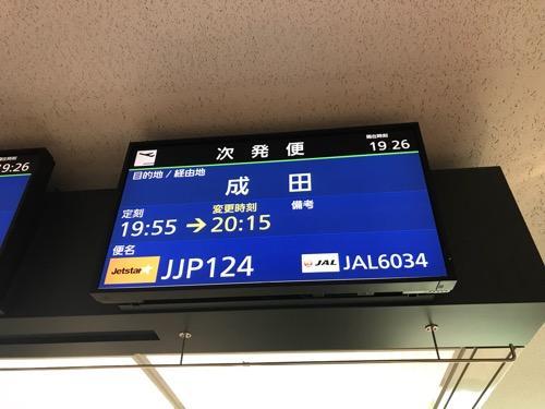 新千歳空港 19番搭乗口前にある次発便を知らせる液晶パネル