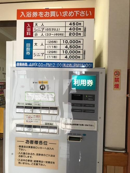 古川温泉 湯楽の自動券売機