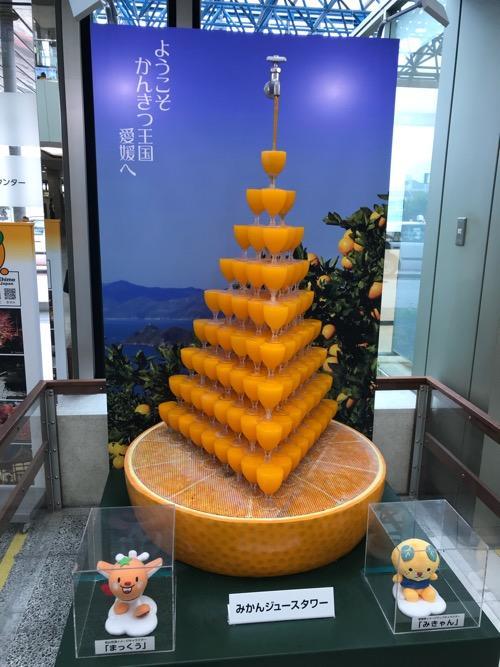 松山空港1階にあるみかんジュースタワー