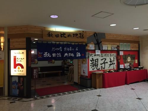 秋田比内地鶏や 秋田駅本店の外観