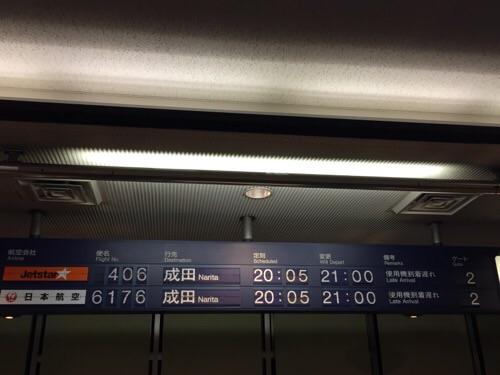 松山空港内にある松山空港から成田空港までの時刻表(2015年11月29日)