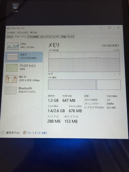 iRULU Walknbook W3Mini 8 JW008(Windows 10タブレット)のメモリの使用状況