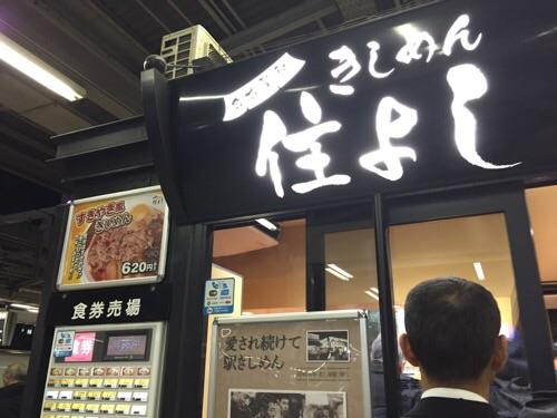 名古屋駅新幹線上りホームの名代きしめん住吉の自動券売機とすきやききしめんの広告