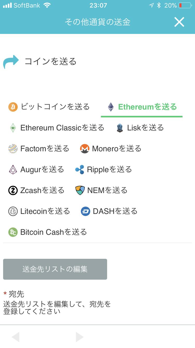 coincheckのコイン送金画面「Ethereumを送る」