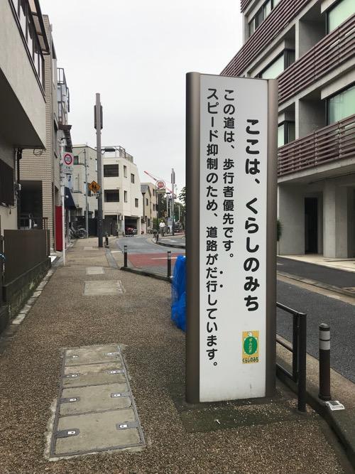 東京都文京区千駄木の「ここは、くらしのみち」の看板