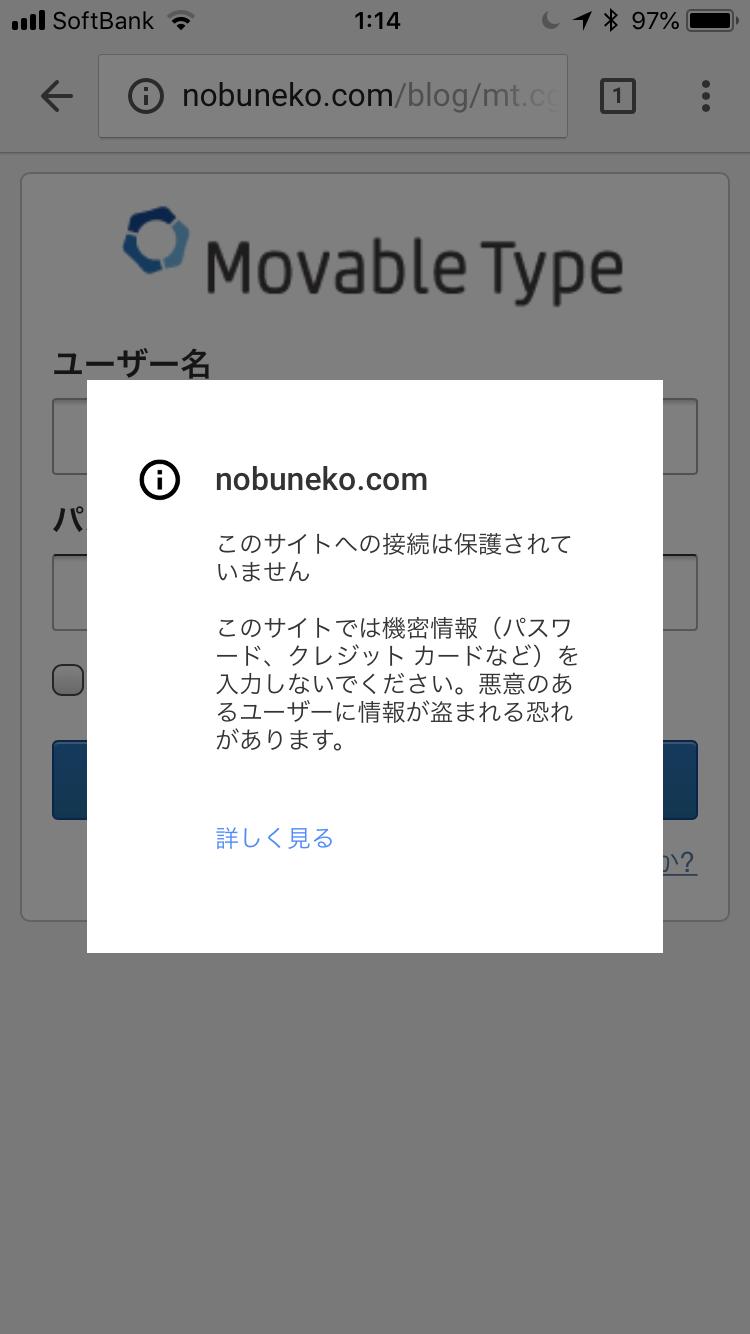 iPhone ChromeのSSL警告メッセージ