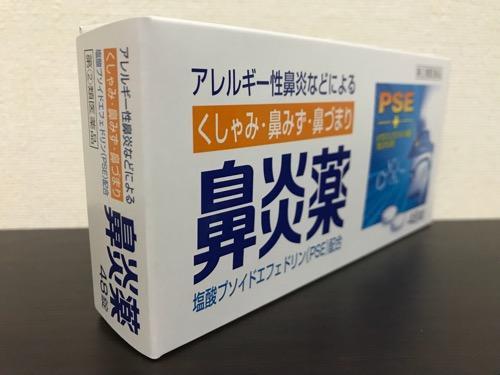 クニヒロの鼻炎薬の箱