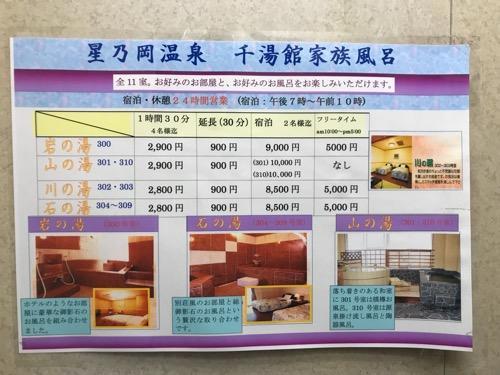 星乃岡温泉 千湯館 家族風呂・宿泊 料金表