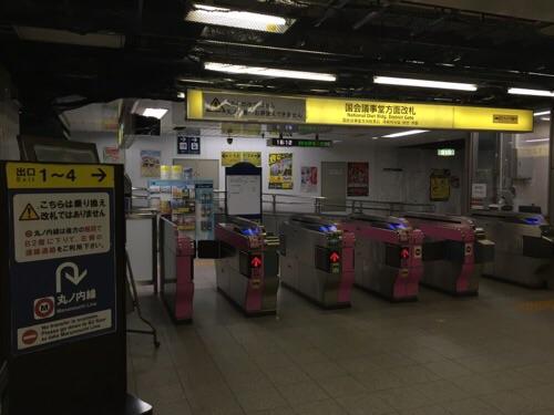 東京メトロ千代田線・国会議事堂前駅の改札口