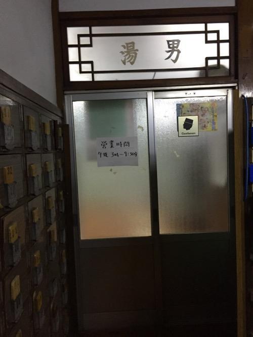 東京都荒川区の銭湯・玉の湯の玄関の下駄箱、男湯の脱衣所への入口