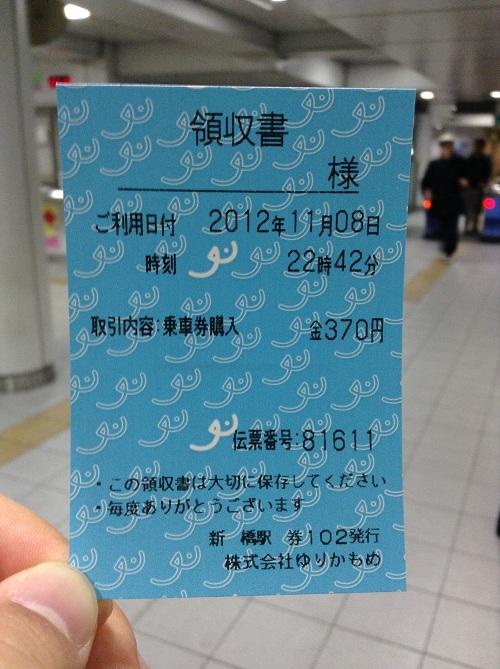 ゆりかもめ新橋駅で発行した370円分の領収書