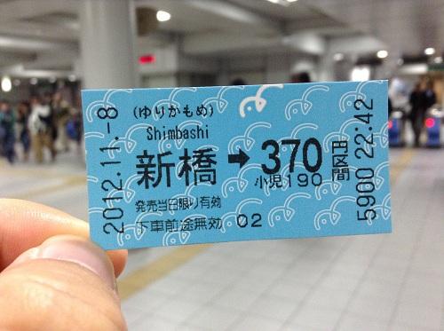 ゆりかもめ新橋駅から370円区間分の切符