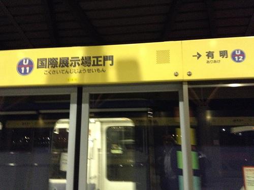 ゆりかもめ国際展示場正門駅のゆりかもめ乗降口