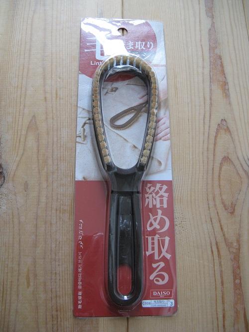 100円ショップ・ダイソーで購入した「毛だま取りブラシ」