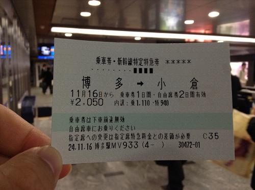 博多駅から小倉駅までの新幹線の切符に記載されている内容