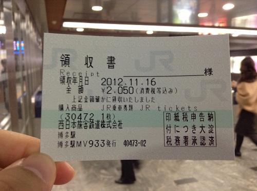 博多駅から小倉駅までの新幹線の切符の領収書に記載されている内容