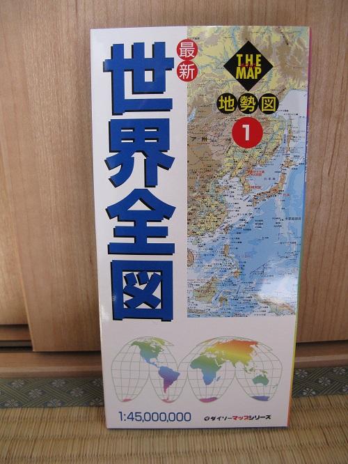 100円ショップ・ダイソーで購入した「ザ・マップ 地勢図 1 最新世界全図」(カバー)