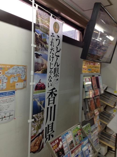 「うどん県 それだけじゃない 香川県」という香川県を宣伝する旗