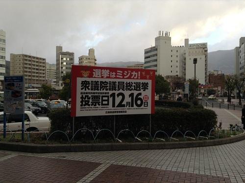JR呉駅前の様子(衆議院議員総選挙の看板、「呉ステーション」ホテルの緑色の看板)