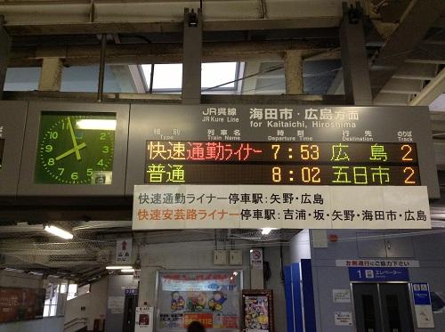 JR呉駅構内の電光掲示板「JR呉線 海田市・広島方面」