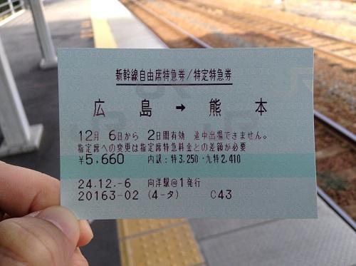 向洋駅から新水前寺駅までの切符(新幹線自由席特急券/特定特急券)