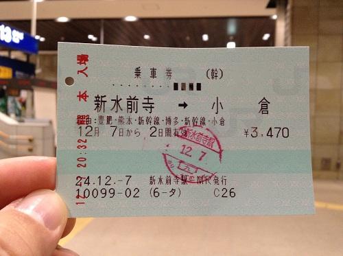 新水前寺駅から小倉駅までの乗車券(「12-7 20:32 熊本 入場」のスタンプ入り)