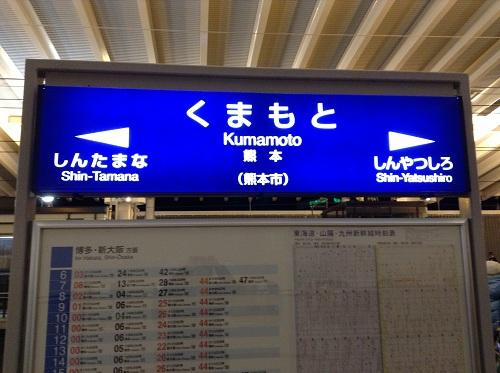 熊本駅新幹線駅ホームにある駅標