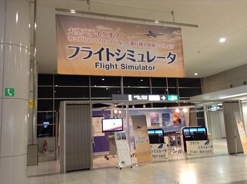 広島空港のフライトシミュレーターの特設コーナー