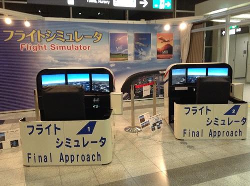広島空港のフライトシミュレーター