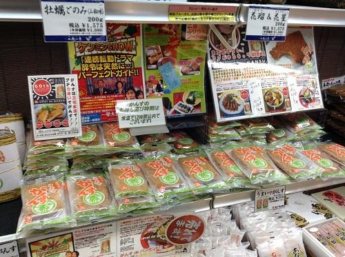 広島空港の売店に陳列されている「広島の味 うまいで がんす」(三宅水産)