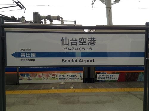 仙台空港駅の駅標