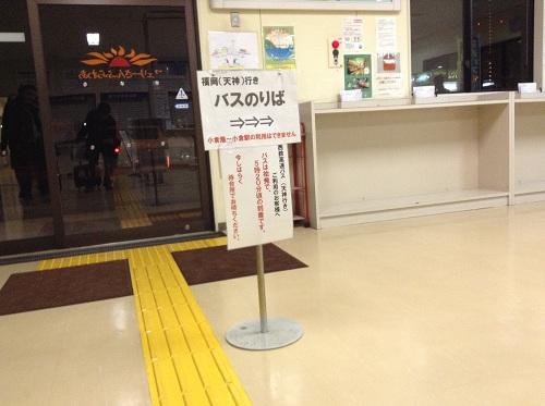 小倉港の待合所の中にある「福岡(天神)行き バスのりば」と書かれた立札