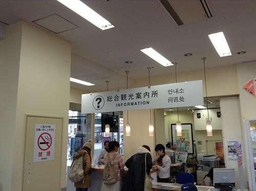 長崎駅改札口のすぐ隣にある総合観光案内所