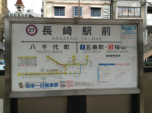 長崎市の市内電車「27 長崎駅前」の駅標