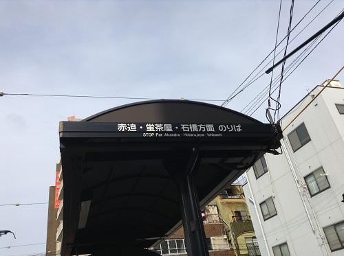 正覚寺下電停ホームの屋根
