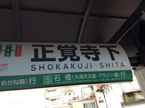 『正覚寺下 SHOKAKUJI-SHITA』と記載された看板