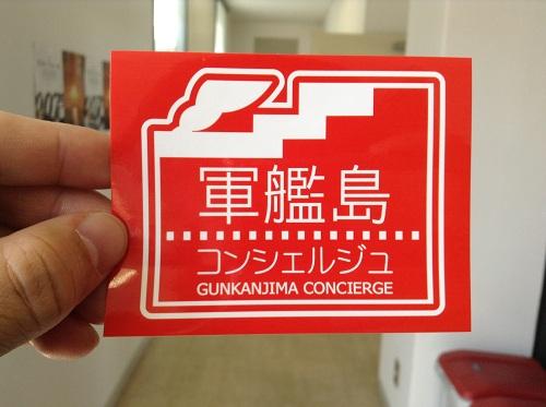 軍艦島コンシェルジュ(GUNKANJIMA CONCIERGE)の赤いシール
