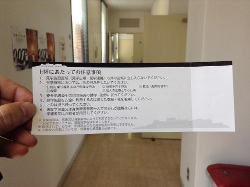軍艦島 長崎市端島見学施設 利用券(上陸にあたっての注意事項)
