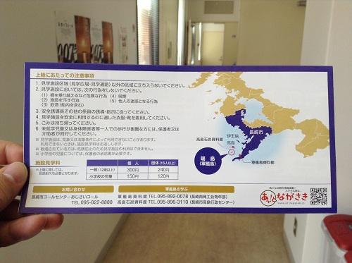 軍艦島のパンフレット(地図)