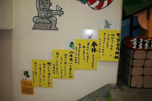 長崎県長崎市・グラバー通りにあるカステラ神社前の壁に掲示されている神社のご利益など