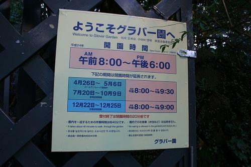 グラバー園入口に掲示されていた看板(開園時間などが記載されている)