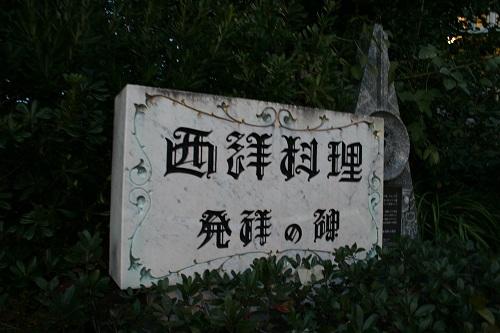 グラバー園・旧自由亭前にある「西洋料理発祥の碑」
