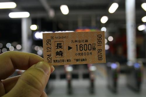 長崎駅から佐世保駅までの切符(九州会社線、1600円区間)